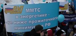 Митинг в поддержку ОТС